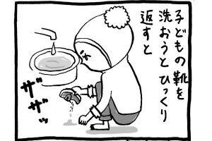 【育児マンガ】育児家庭によくある話/『トコちゃんとてるてる母さん』第27回