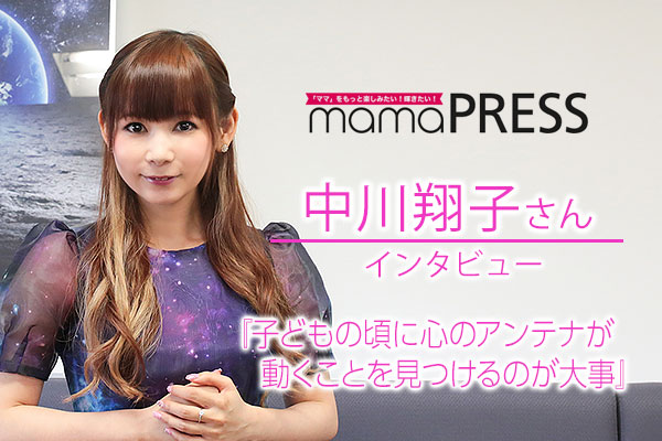 interview:中川翔子