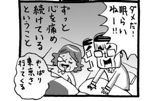 【育児マンガ】和解したいの/『トコちゃんとてるてる母さん』第33回