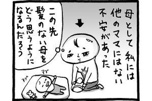 【育児マンガ】密かなる不安/『トコちゃんとてるてる母さん』第34回