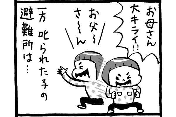 【育児マンガ】反抗期/『トコちゃんとてるてる母さん』第35回