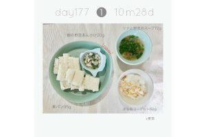 みんなのInstagram投稿紹介【#ママプ離乳食vol.3】