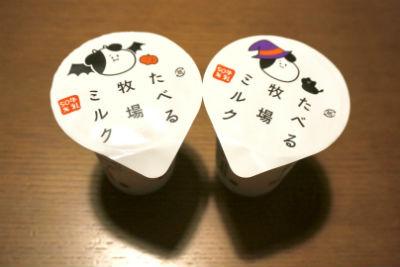 ファミリーマート・たべる牧場ミルク