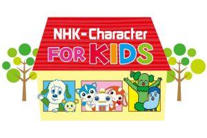 ヴィレヴァンプロデュースのEテレ人気キャラショップ『NHK-Character POP UP SHOP FOR KIDS』が全国巡回スタート!