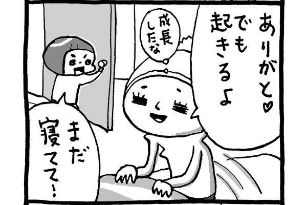 【育児マンガ】母への気遣い/『トコちゃんとてるてる母さん』第38回