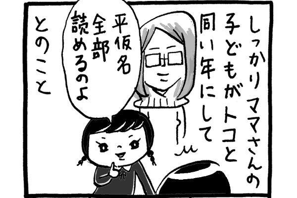 【育児マンガ】トコちゃんの決意/『トコちゃんとてるてる母さん』第40回