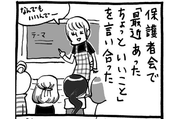 【育児マンガ】ママたちの「ちょっといいこと」/『トコちゃんとてるてる母さん』第41回