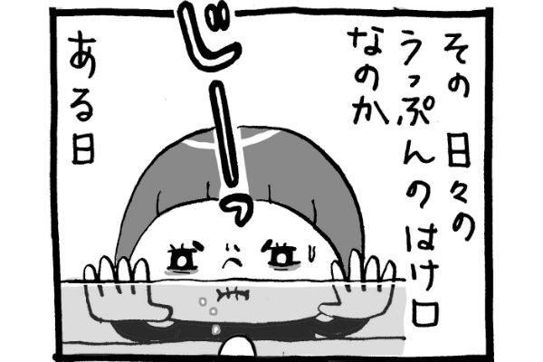 【育児マンガ】小さき者/『トコちゃんとてるてる母さん』第43回