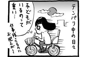 【育児マンガ】テンパり母さん/『トコちゃんとてるてる母さん』第49回