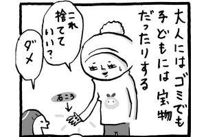 【育児マンガ】ゴミか宝か!?/『トコちゃんとてるてる母さん』第46回