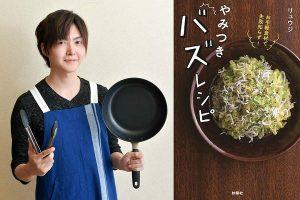 忙しい主婦の救世主!『リュウジ@料理のおにいさん』のTwitterレシピが使える!