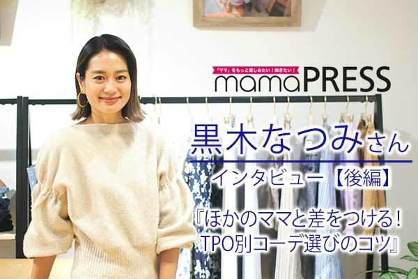 interview:黒木なつみ