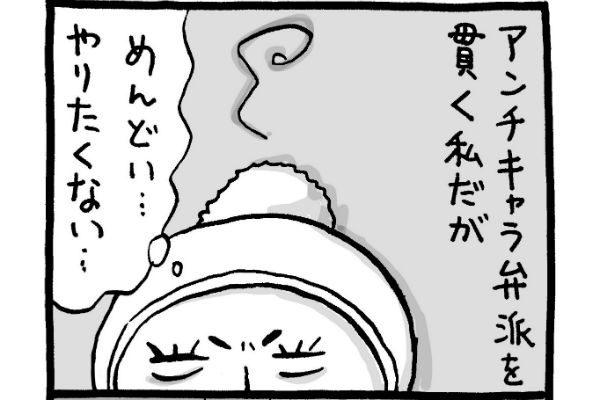 【育児マンガ】キャラ弁問題/『トコちゃんとてるてる母さん』第50回