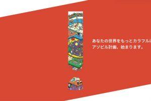 """VRやものづくり体験、スポーツまで!横浜駅直結の""""遊べるビル""""『アソビル』が19年3月に登場!"""