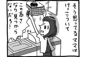 【育児マンガ】高級スイーツ/『トコちゃんとてるてる母さん』第59回