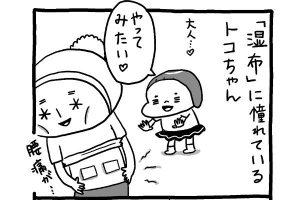 【育児マンガ】憧れの湿布/『トコちゃんとてるてる母さん』第60回