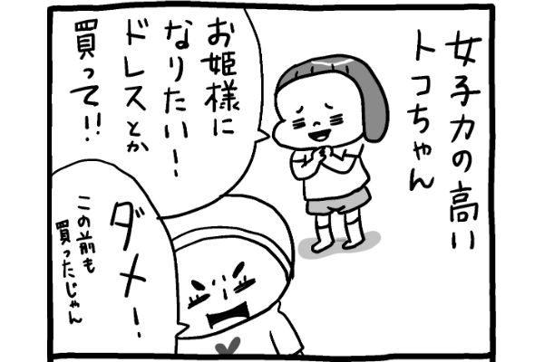 【育児マンガ】女子力/『トコちゃんとてるてる母さん』第61回