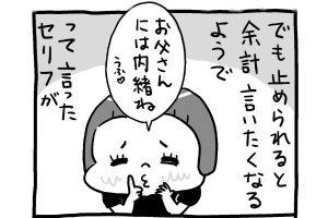 【育児マンガ】魅惑の言葉♪ /『トコちゃんとてるてる母さん』第68回
