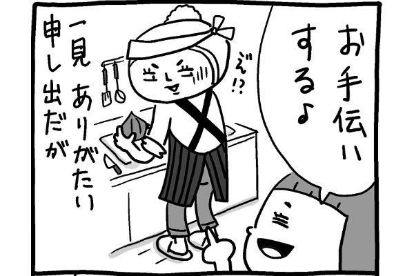 【育児マンガ】お手伝いされたいか?/『トコちゃんとてるてる母さん』第70回