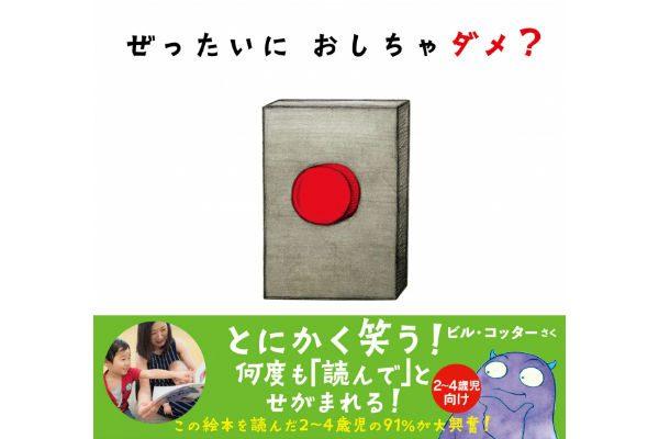 子どもの好奇心が刺激される絵本『ぜったいにおしちゃダメ?』が面白い!