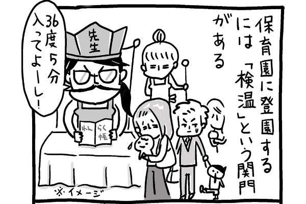 【育児マンガ】恐怖の検温/『トコちゃんとてるてる母さん』第77回