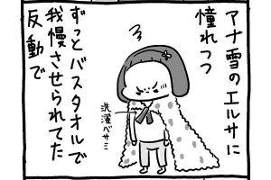 【育児マンガ】誕生日プレゼント/『トコちゃんとてるてる母さん』第82回