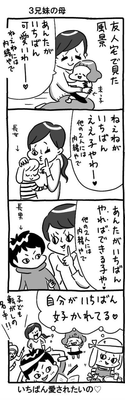 トコちゃんとてるてる母さん