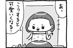 【育児マンガ】女子力バツグン/『トコちゃんとてるてる母さん』第83回