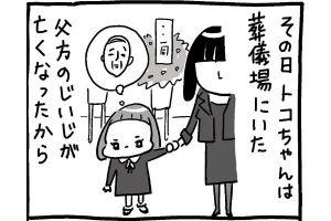 【育児マンガ】じぃじとお別れ/『トコちゃんとてるてる母さん』第84回